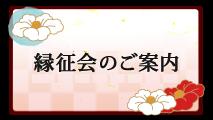 縁征会ページ